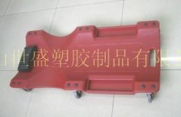 昆山吹塑修车躺板